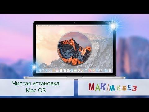 Чистая установка Mac OS (МакЛикбез)