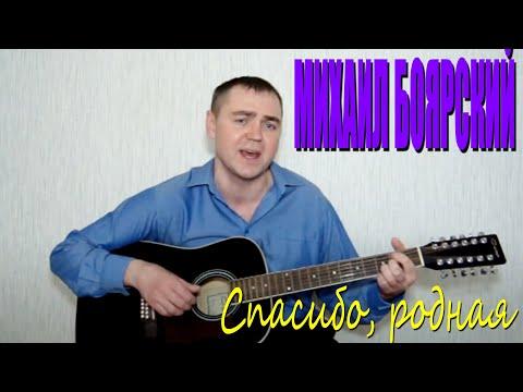МИХАИЛ БОЯРСКИЙ СПАСИБО РОДНАЯ MP3 СКАЧАТЬ БЕСПЛАТНО