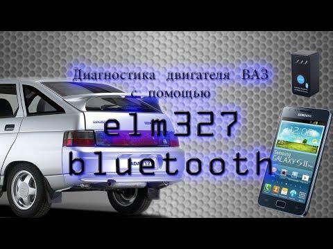 Диагностика автомобиля с помощью Elm327 Bluetooth \\ ВАЗ 2112