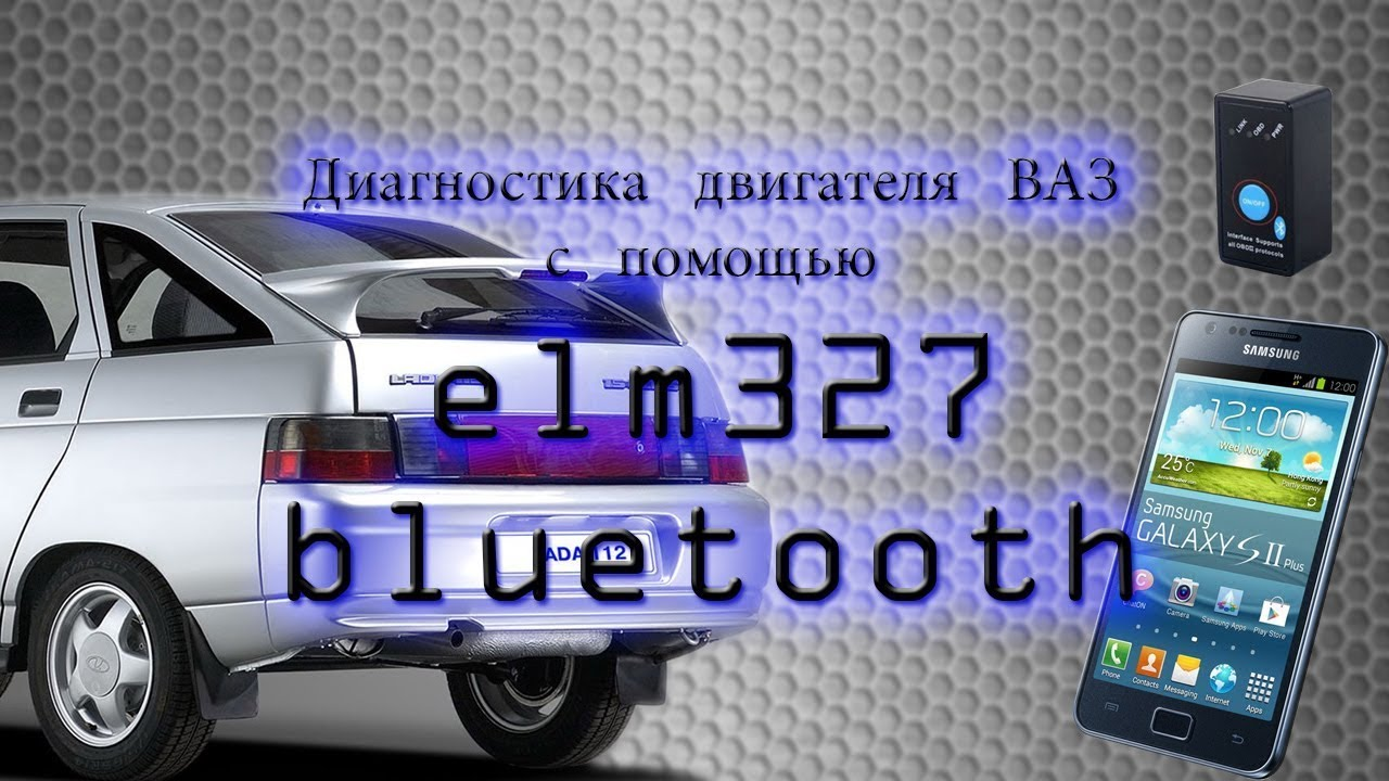 Диагностика автомобиля с помощью elm327 bluetooth \ ВАЗ 2112