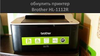 Как обнулить принтер Brother HL-1112R