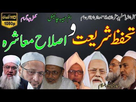 All India Muslim Personal Law Board 26 Ijlas | Hyderabad Darussalam | Full HD Video