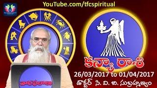 kanya rasi    virgo    vaara phalalu 26th march to 1st april 2017    by dr c v b subrahmanyam