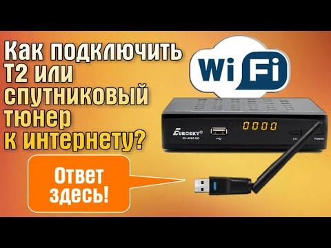 Как подключить Т2 или спутниковый тюнер к интернету