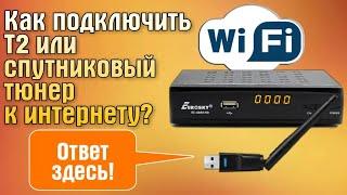 Як підключити Т2 або супутниковий тюнер до інтернету