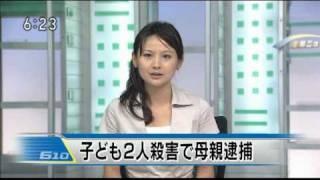 子供殺害の母親を逮捕 後藤香織容疑者.