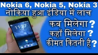 nokia 3 5 6 officially launch in india 2017   hmd global   release date   price in india