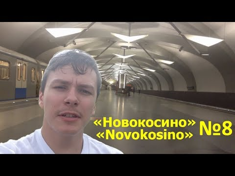 """Метро """"Новокосино"""" - История Калининско-Солнцевской линии"""