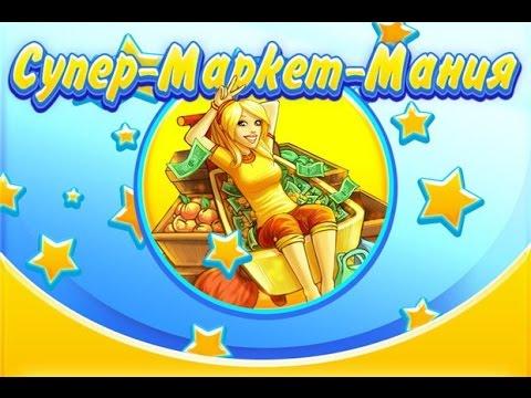 Супер-Маркет-Мания! Пробный забег (1)