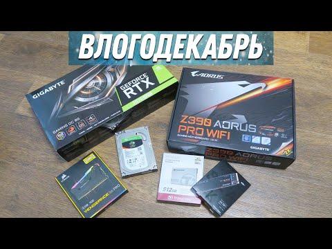Компьютер почти готов - Влогодекабрь