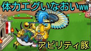 【城ドラ】アビリティ3オークがエグすぎる【無名】