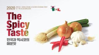 한·멕시코 음식문화교류전