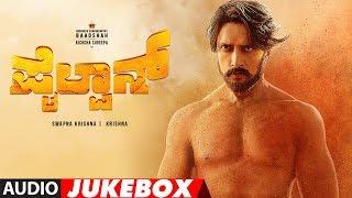 Pailwaan Kannada Songs Jukebox | Kichcha Sudeepa | Krishna | Arjun Janya
