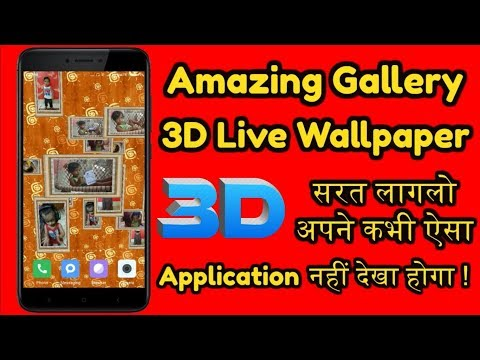 Amazing Gallery 3D Live Wallpaper For Android.