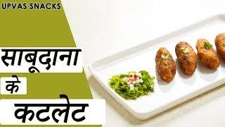 Sabudana Cutlet  - साबूदाना कटलेट | Upvas Snack | Quick & Easy Recipe | Foodies