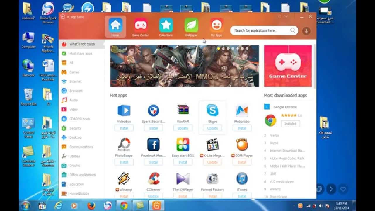 app store تحميل برنامج