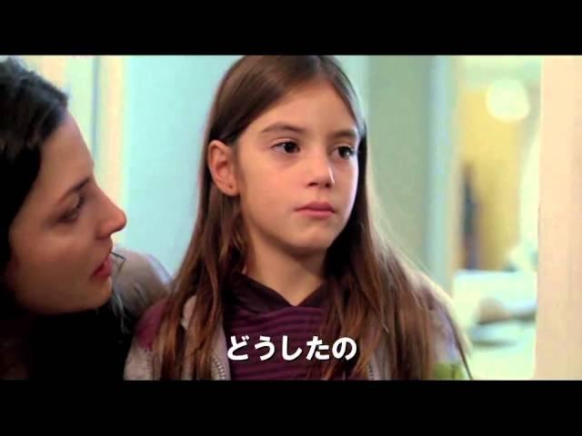 映画『フリア よみがえり少女』予告編