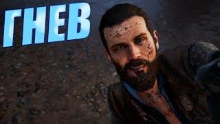 Far Cry 5 Прохождение #9 - Искупление - Гнев - Милость по принуждению - Не все золото,что блестит