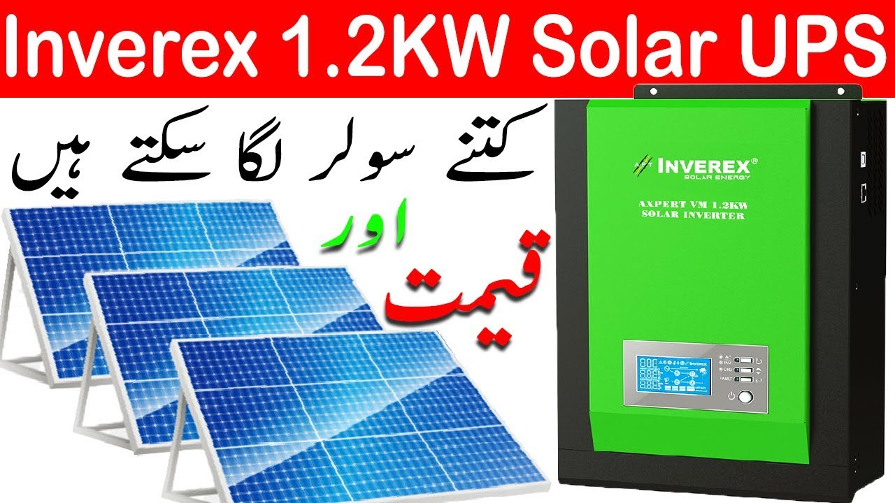 Inverex 1 2kw Solar Inverter Inverex Ups Price In Pakistan Youtube