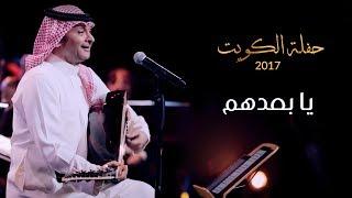 عبدالمجيد عبدالله - يا بعدهم (من حفلة الكويت) | 2017
