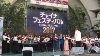 万里の長城/神戸孝夫作曲/チャイナフェスティバル2017/清水邦子、前澤洋子、石川知子