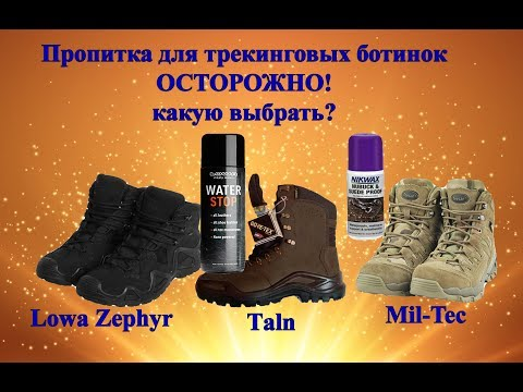 Ботинки Lowa Zephyr какую пропитку выбрать? Вся правда!