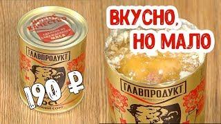 Вкусное НЕМЯСО  Обзорчик  Тушенка Главпродукт за 190 рублей