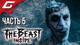 THE BEAST INSIDE ➤ Прохождение #5 ➤ ПОД ЗЕМЛЁЙ