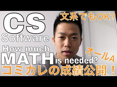 HOW MUCH MATH COURSES NEEDED FOR CS SOFTWARE DEGREE?