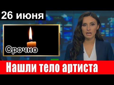 🔥СРОЧНО 🔥 5 минут назад нашли тело заслуженного АРТИСТА России 🔥