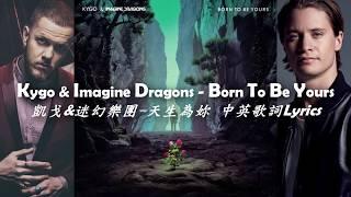 Baixar Kygo & Imagine Dragons - Born To Be Yours天生為妳 中英歌詞