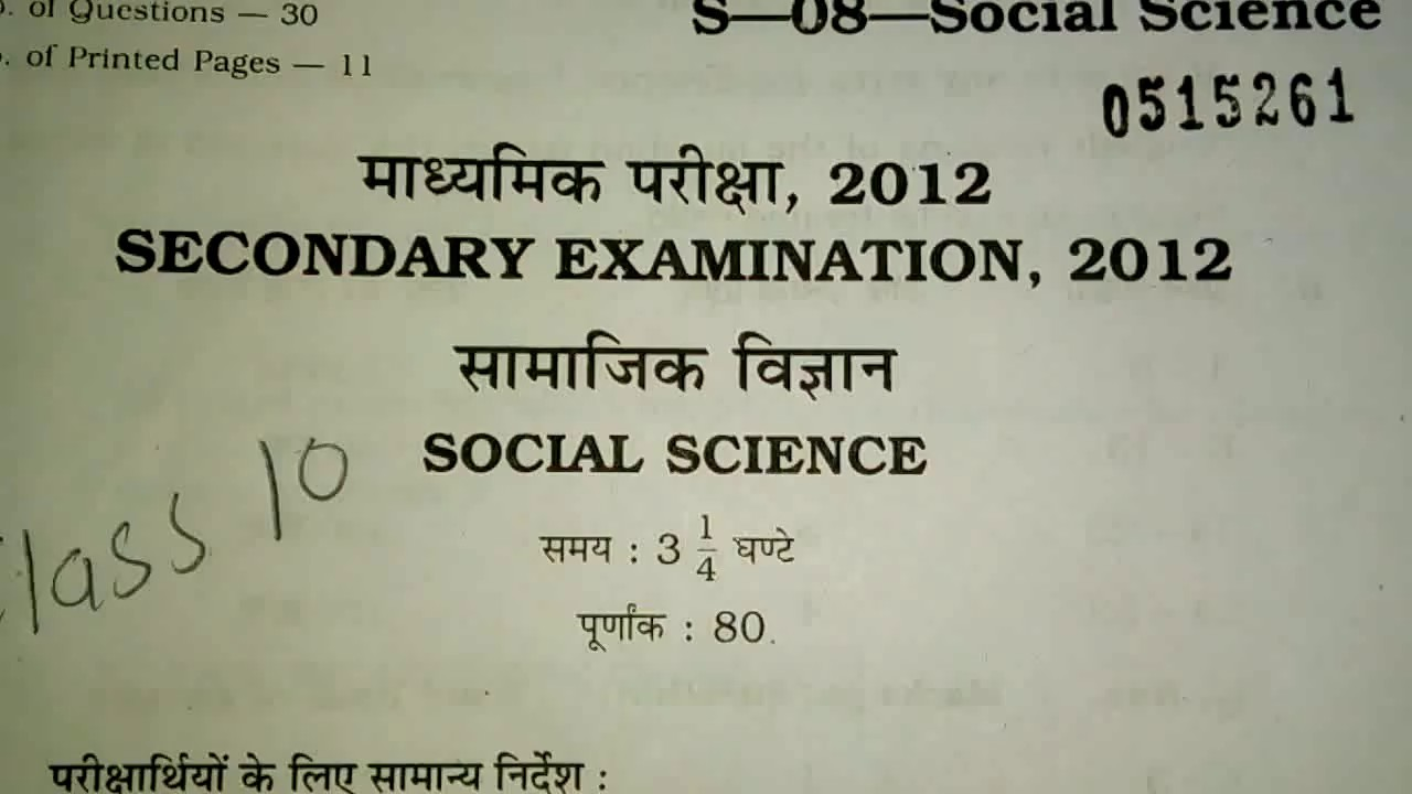 Cbsc sample paper rbse sample paper subject social science bord cbsc sample paper rbse sample paper subject social science bord paper year 2012 class 10 malvernweather Image collections