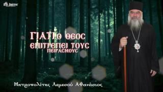 ΣΠΑΝΙΑ ΟΜΙΛΙΑ: ΓΙΑΤΙ Ο ΘΕΟΣ ΕΠΙΤΡΕΠΕΙ ΤΟΥΣ ΠΕΙΡΑΣΜΟΥΣ - ΛΕΜΕΣΟΥ ΑΘΑΝΑΣΙΟΣ