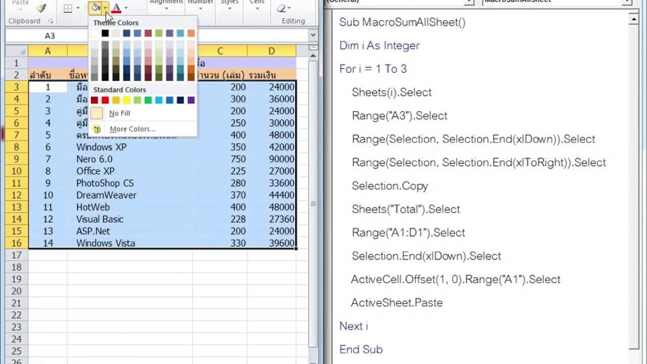 Tip Excel 3 Macro Vba For Sum Data All Sheet Youtube