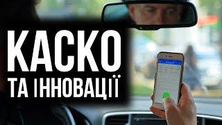 Автострахування КАСКО 2018 | Як зекономити на полісі для автомобіля | Експертна оцінка