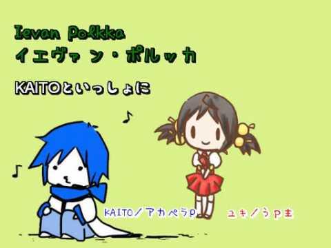 Kaai Yuki with KAITO - Ievan Polkka 【VOCALOID】
