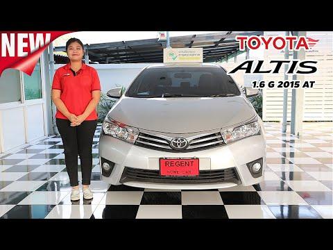 Toyota Altis 1.6 G ปี 2015 โตโยต้า อัลติสท์ มือสอง อัลติสท์ สีเทา ผ่อนถูก ฟรีดาวน์
