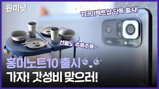 [원미닛] 가성비 종결자 홍미노트10 출시! 티다이렉트…