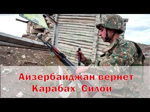 Айзербайджан вернет Карабах Силой у Армении в 2019 Азербайджан новости сегодня