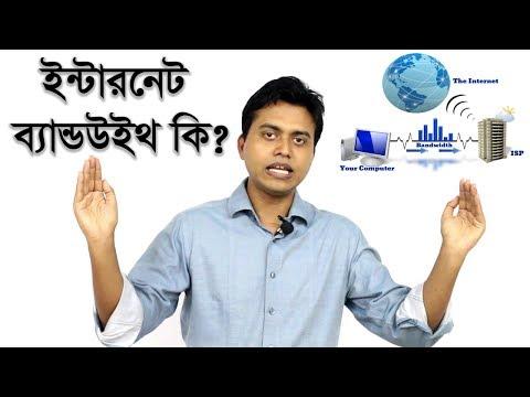 TT: What is bandwidth of internet ?   ||  ইন্টারনেট - ব্যান্ডউইথ কি? ||  Techtalk Bangla