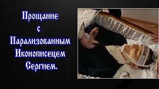 Прощание матери с сыном Парализованным иконописецем Сергием