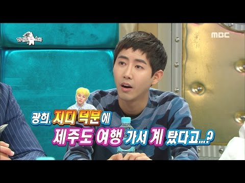 [RADIO STAR] 라디오스타 -  Kwang-hee, Thanks to GD jeju island got on the system from a trip?  20170322