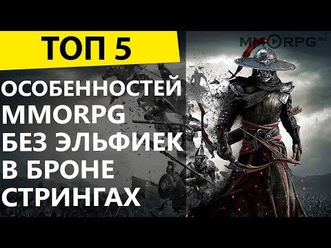 ТОП 5 особенностей MMORPG без эльфиек в бронестрингах