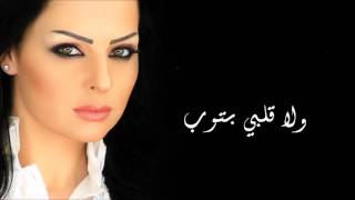 Diana Karzaon - Ansani Ma Bnsak | ديانا كرزون - انساني ما بنساك