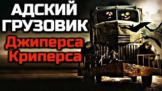 Грузовик Джиперса Криперса