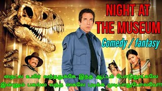Night at the museum movie story in tamil | story in tamil | Tamilcritic