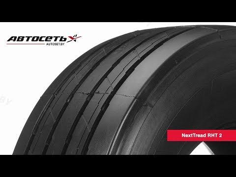 Обзор грузовой шины NextTread RHT 2 ● Автосеть ●