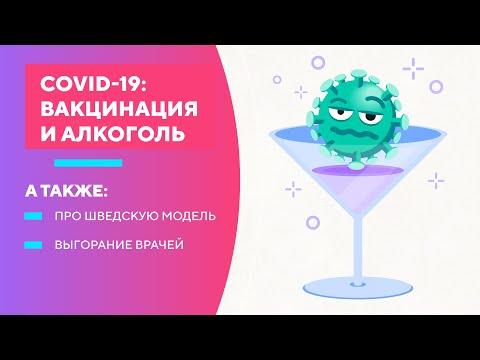 Вакцинация от COVID-19: пора или подождать?