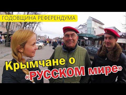 КРЫМ ГУЛЯЕТ! Эйфория крымчан прошла? Опрос крымчан, что такое 'русский мир'. Годовщина референдума.