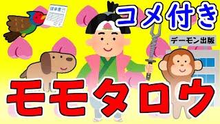【コメ付き】桃太郎を再翻訳してみたら・・・